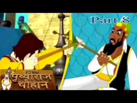 Prithviraj Chauhan Ek Veer Yodha - Ghori killed by Prithviraj - Animated Hindi Movie Part 8