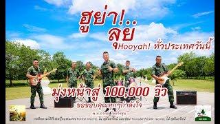 ฮูย่า!..ลุย - ภาคย์  โลหารชุน Forest record [ OFFICIAL MV ]