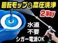 タンク式 高圧洗浄機付き回転モップMyWave 【スプレースピン】