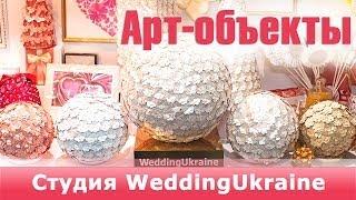 Свадебные арт объекты для декора