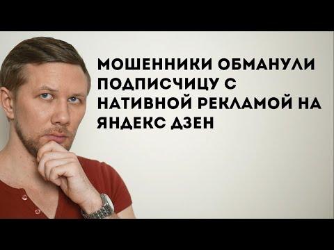Обманули подписчицу с нативной рекламой на Яндекс Дзен и не заплатили. Как узнать мошенников