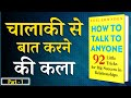 How to Talk to Anyone 92 Little Tricks for Big Success in Relationships Summary (COMPLETE) PART-1