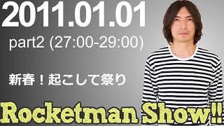 Rocketman Show!! 2011.01.01 放送分(2/2) 出演:Rocket man(ふかわ...