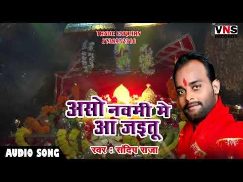 असो नवमी में    Aso Navami Me Aa Jaitu    Sandeep Raja    New Bhakti Devi Geet 2017