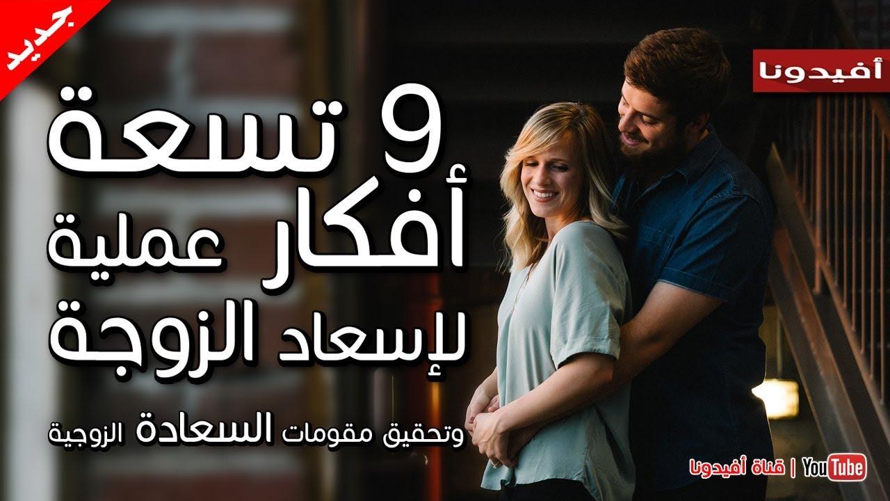 طرق اسعاد الزوجة |  9 افكار لتحقيق مقومات السعادة الزوجية والزواج السعيد