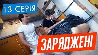 ЗАРЯДЖЕНІ | 13 СЕРІЯ | НЛО TV