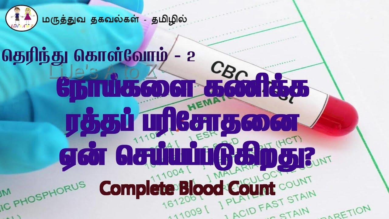 ரத்தப் பரிசோதனை- நோய்களை கணிக்க ரத்தப் பரிசோதனை ஏன் செய்யப்படுகிறது? Complete Blood Count test