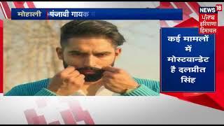 Gangster Shoots Punjabi Singer Parmish Verma in Mohali