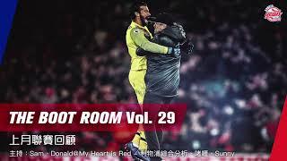 《The Boot Room》Vol. 29 第一節:上月聯賽回顧