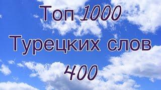 ТОП 1000 ТУРЕЦКИХ СЛОВ 400