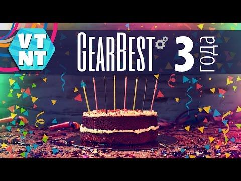 С Днем Рождения GearBest.com Три года магазину. Акции. Скидки. Купоны