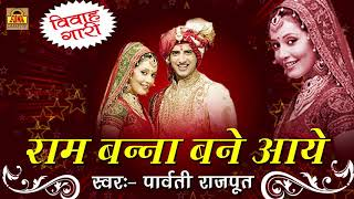 VIVAH GARI GEET - राम बन्ना बने आये   Bundelkhandi Hit Song 2017    Parvati Rajput