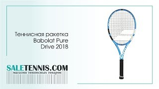 Теннисная ракетка Babolat Pure Drive 2018 обзор от Saletennis.com
