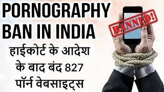 Porn Banned in India हाईकोर्ट के आदेश के बाद बंद 827 पॉर्न वेबसाइट्स Current Affairs 2018