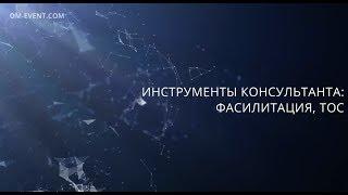 постер к видео Людмила Мельник. Интервью: «Инструменты консультанта: фасилитация, ТОС»