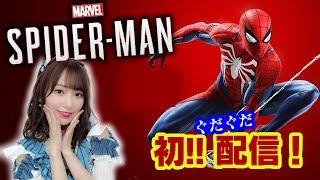【初配信】MARVEL SPIDER-MAN Live【PS4】