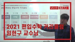 위드스타편입N_임현구교수님_2021 편입성공을 위한 2…