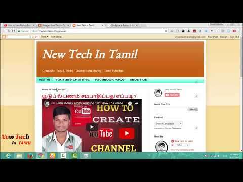 14.How To Work Layout On Blog - Earn Money From Blog - Blogger Tutorials in Tamil