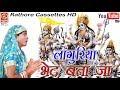 HD - लांगुरिया भेद बताये दे मोये | Languriya Bhed Bata De Moye #Rathore Cassettes HD #Satya Prakash