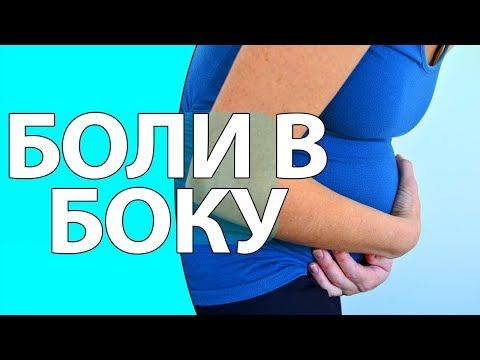 Почему болит правый бок при беременности в третьем триместре