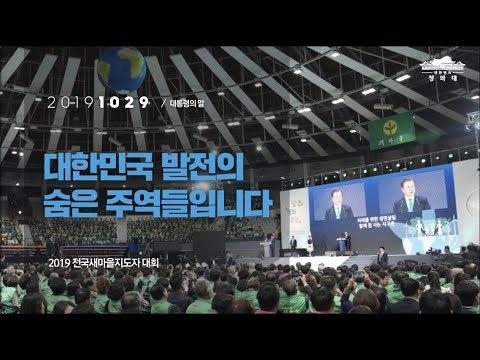 2019 전국새마을지도자대회
