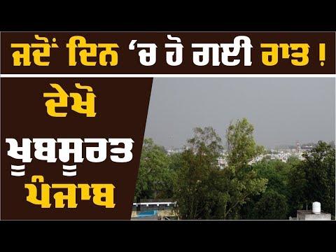 Exclusive: Punjab ਦੇ ਬਦਲੇ ਮੌਸਮ ਦਾ ਖੂਬਸੂਰਤ ਨਜ਼ਾਰਾ