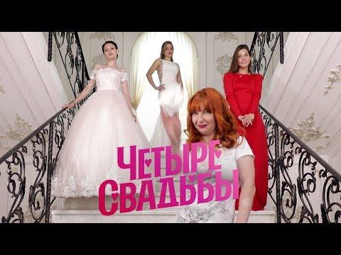Байкерская свадьба VS классическая свадьба // Четыре свадьбы