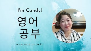 화상 영어 원어민 일대일 과외 - 온튜터 Candy 선…