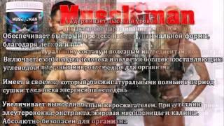 Препараты для набора мышечной массы(Приобрести препарат Muscleman можно тут http://muscle-men.ru/ Есть желание подкачаться к лету, тогда переходи на наш сайт..., 2016-03-15T09:26:00.000Z)