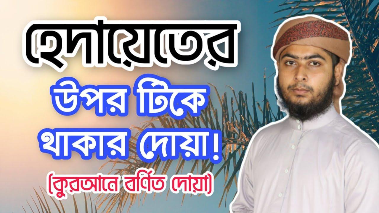 হেদায়েতের উপর টিকে থাকার দোয়া! || Online Madrasa