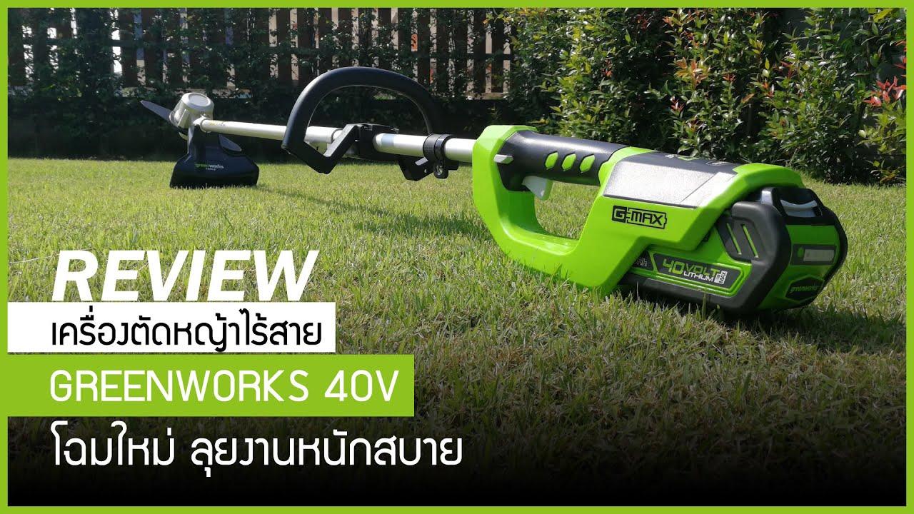 greenworks เครื่องตัดหญ้าไร้สาย 40V โฉมใหม่ ! (กรีนเวิร์ค)