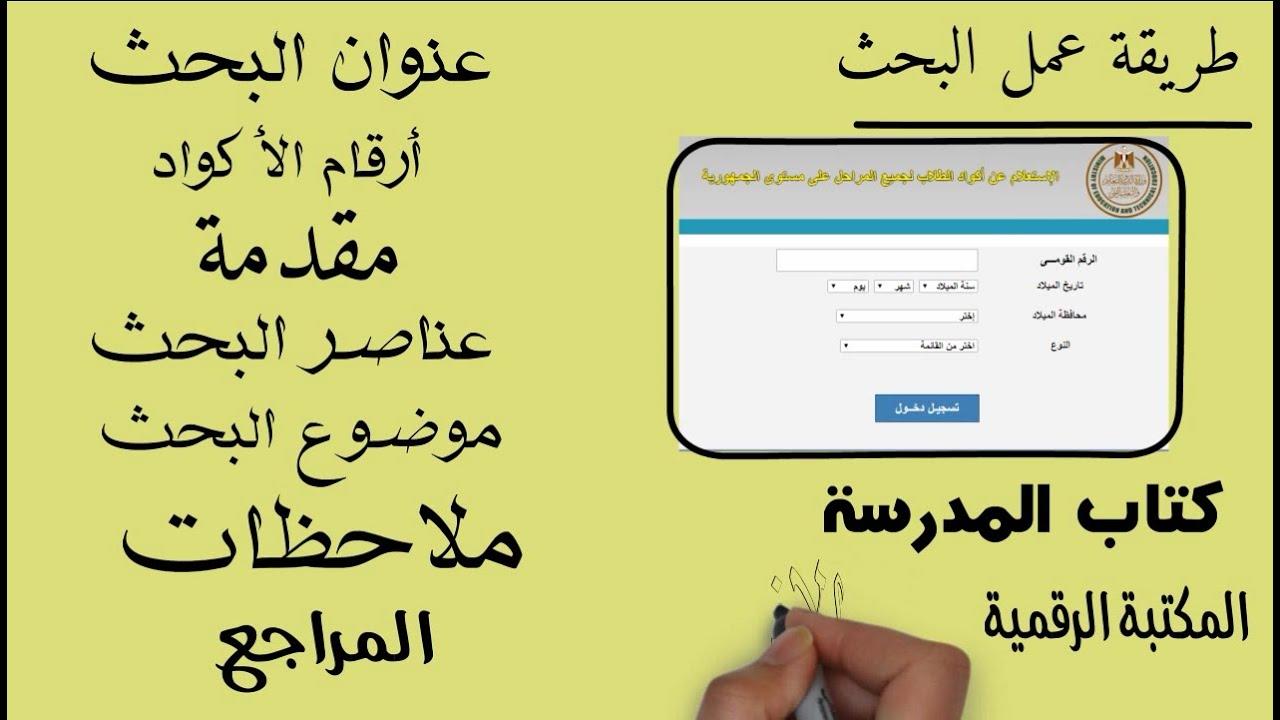 الطريقة الصحيحة لعمل البحث للدكتور طارق شوقى وزير التربية والتعليم ...