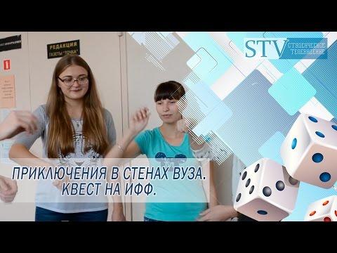 """Новости """"СТВ"""" - Квест на ИФФ."""