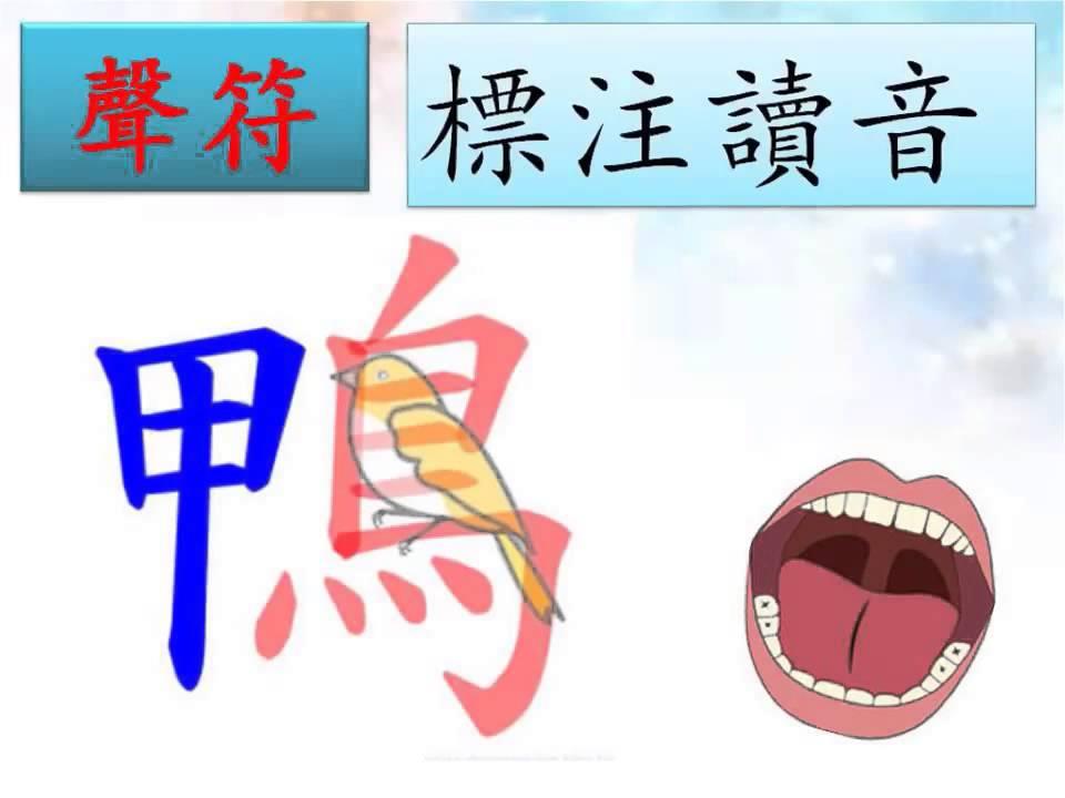 小二年 中文 形聲字 - YouTube