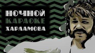 Одинакая ладонь Харламов (песня про онанизм) #ночнойкараокехарламова #3