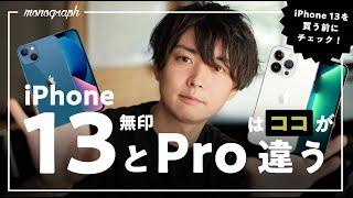 【買う前に見て】分かりにくいiPhone 13(無印)とProの違いを分かりやすく解説してみました