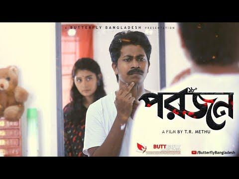 পরজন - Porojon (18+)   Bangla Short Film By T.R. Methu