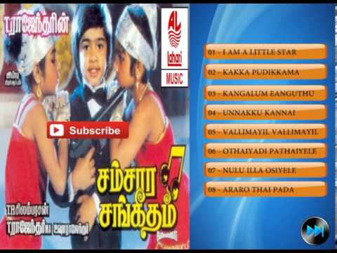 how to learn sangeetham in tamil