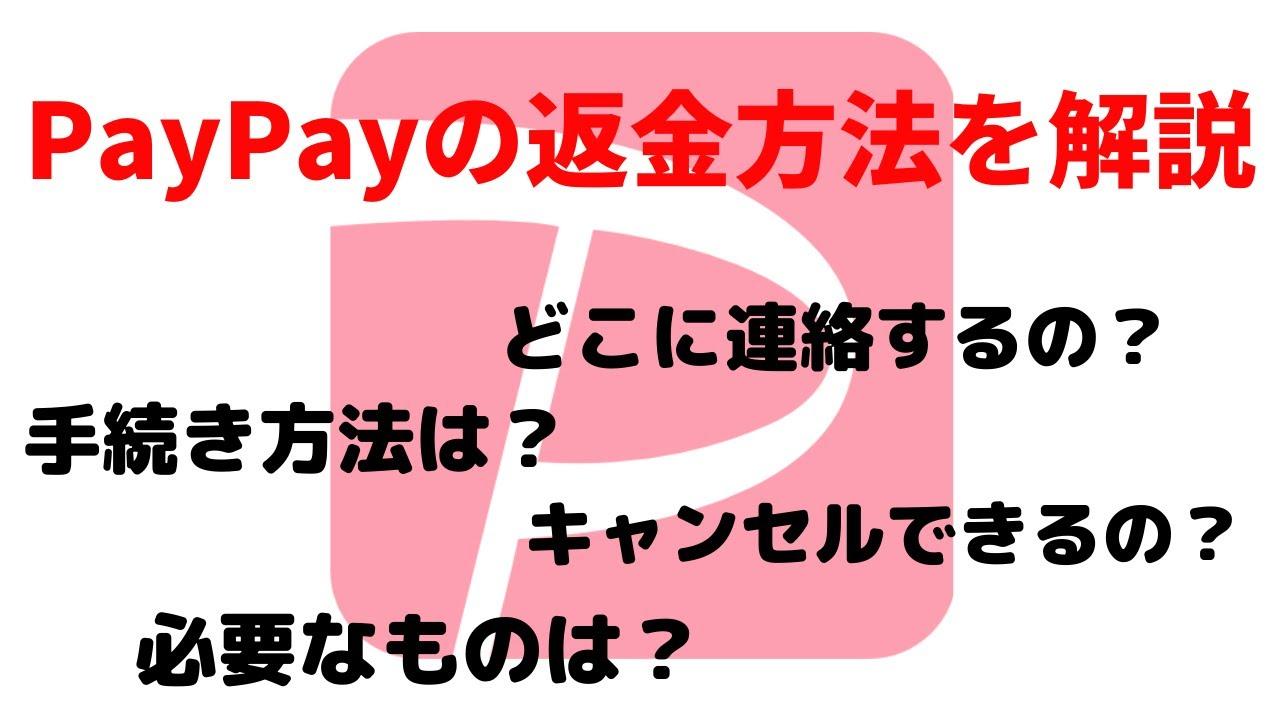 paypay フリマ キャンセル