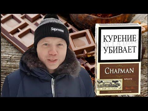 CHAPMAN БРАУН - ШОКОЛАДНЫЕ СИГАРЕТЫ!