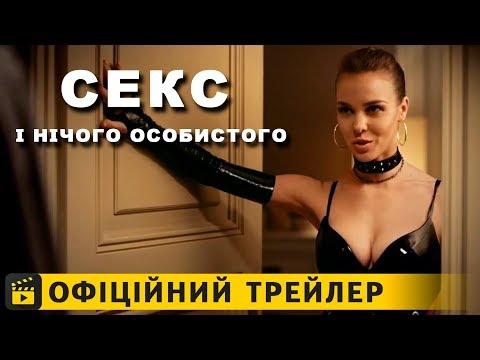 трейлер Секс і нічого особистого (2018) українською