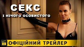 Секс і нічого особистого / Офіційний трейлер українською 2018 UA