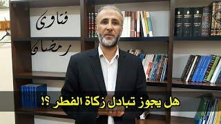 هل يجوز تبادل زكاة الفطر ؟! - فتاوى رمضان   الدكتور تيسير إبراهيم