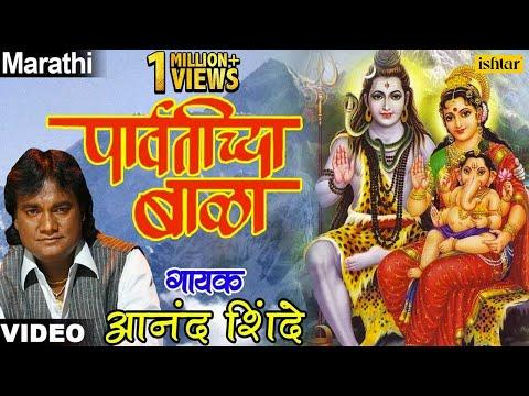 Parvatichya Bala - Anand Shinde (Parvatichya Bala)