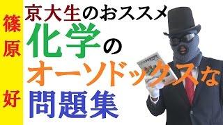 化学の問題集レビューはコチラの記事をどうぞ! →http://shikonomi.com/...
