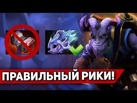 видео: 99% РИКИ СОБИРАЮТСЯ НЕ ТАК! | riki dota 2