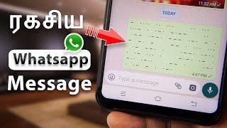 ரகசிய Whatsapp Message | How to send secret Message in Whatsapp