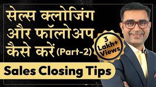 Sales Closing & Follow Up कैसे करें in Hindi ll Sale and Follow up tips BY Deepak Bajaj