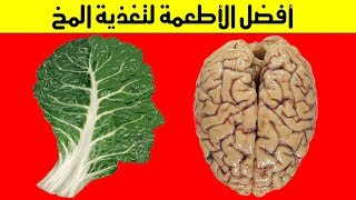 The best natural foods to improve brain performance