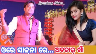 Ore sajna re odia Song by abtar khan||stage ||new odia song